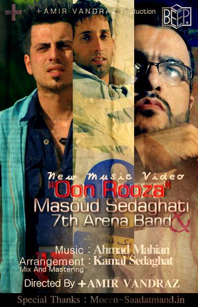 7th Arena Band اون روزا